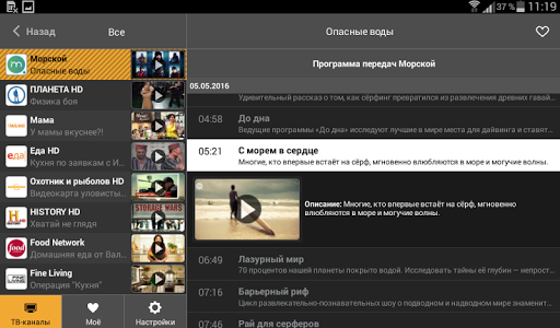 MOYO.TV screenshot 6