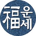 (무료)2020년 운세-사주팔자,토정비결,오늘의운세 icon