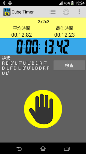 魔術方塊計時器