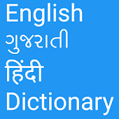 English to Gujarati and Hindi