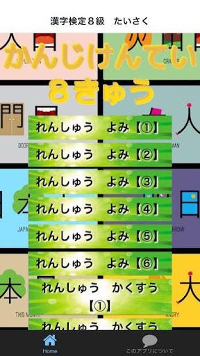 漢字検定8級 たいさく 小学3レベル漢字れんしゅうもんだい