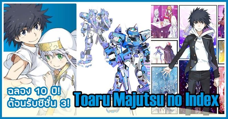 [AnimeNews] Toaru Majutsu no Index ประกาศซีซั่นที่ 3!