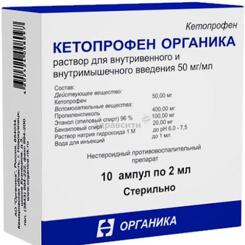 Кетопрофен Органика раствор для в/в и в/м введ. 50мг/мл ампулы 2мл 10шт