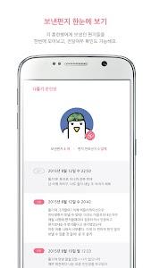 비둘기(Bidoolgi) - 논산 훈련소에 편지보내기! screenshot 2