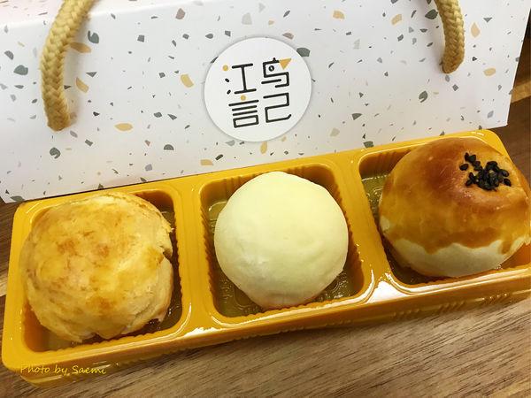 2019鴻記麵包店(江鳥言己麥面包店) 中秋禮盒上市囉! | 外表小巧內餡甜而不膩共三種口味 | 蛋黃酥 | 綠豆椪 | 菠蘿蛋黃酥