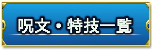 ドラクエ2_呪文・特技