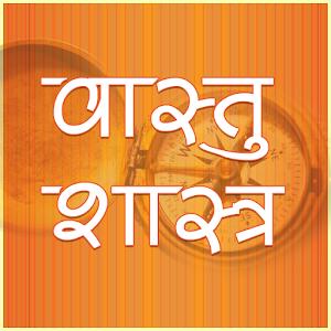 Vastu Shastra (वास्तुशास्त्र)
