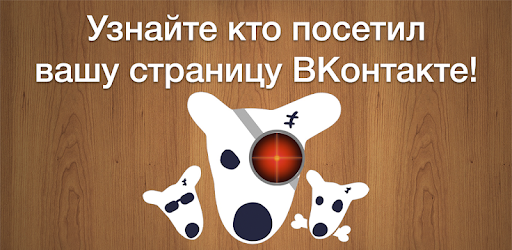 Гости Вашей страницы ВК for PC