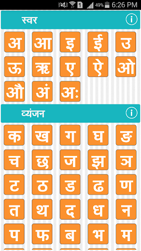 Hindi Kids Learning Alphabets - Apps on Google Play
