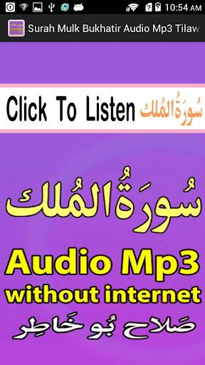 Surah Mulk Mp3 Tilawat Audio