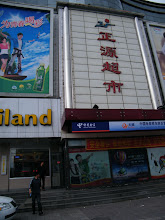 Photo: Zhengyuan supermarket in Qiqihar railway eastern residential area. 齐齐哈尔铁路东局宅里的正源超市。