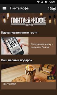 Пинта Кофе - náhled