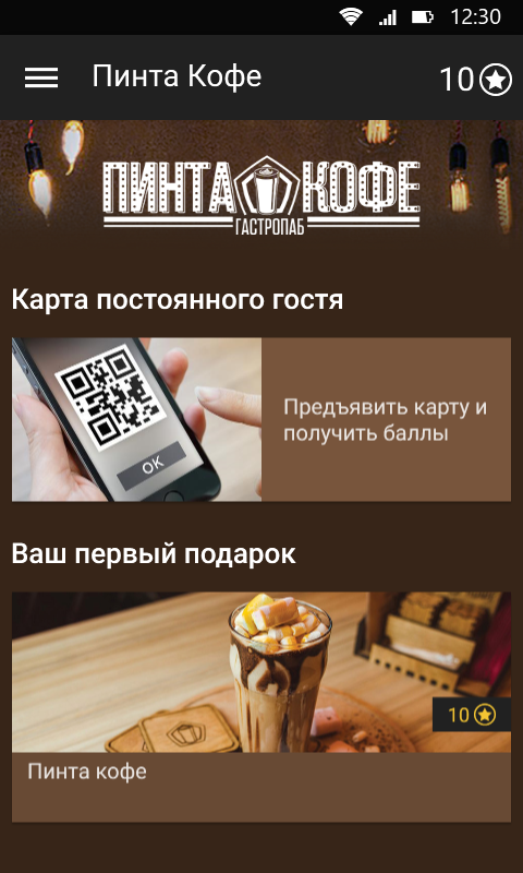 Пинта Кофе- screenshot