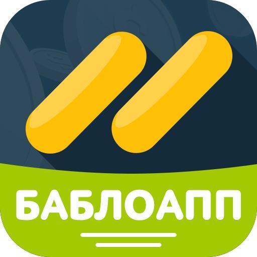 Баблоапп -  мобильный заработок