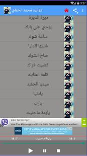 مواليد محمد الحلفي بدون نت - náhled