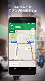 地圖 - 導航和大眾運輸 Screenshot