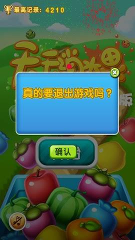 android Fruits Crush Screenshot 4