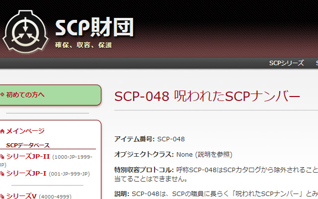 Display SCP Object Name