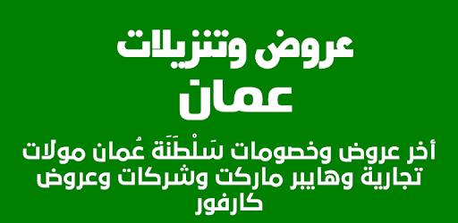 015d5048b04d2 عروض وتنزيلات عمان - Apps on Google Play