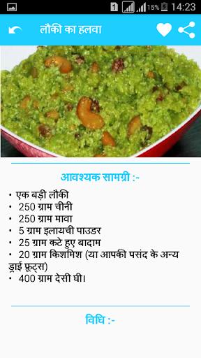 Mithai Recipes in Hindi 1.0 screenshots 8