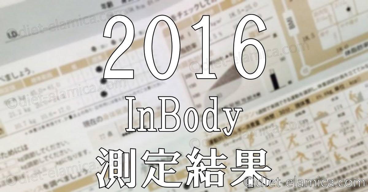 体組成測定(2016)