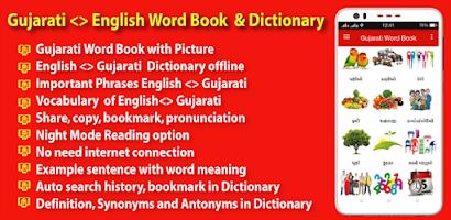 Gujarati Word Book - ગુજરાતી - Free Android app   AppBrain