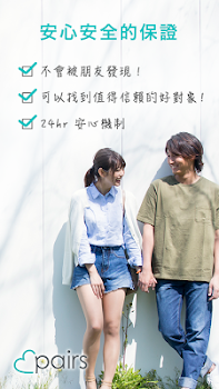交友App日台最多人使用:Pairs派愛族-戀愛配對聊天