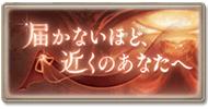 サイド-ロミジュリ第1弾