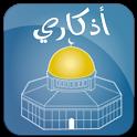 Azkari |  اذكاري icon