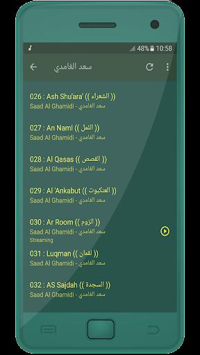 al baqara saad el ghamidi mp3