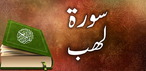 Surah Al Lahab Urdu Tilawat - Apps on Google Play