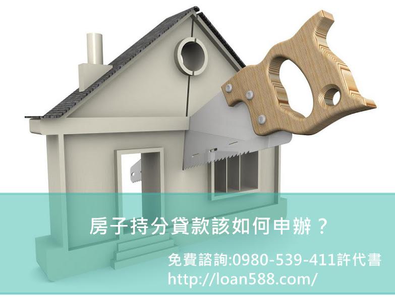 房子持分貸款該如何申辦?