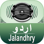 Quran Audio Urdu Jalandhry