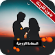 رواية السعادة الزوجية كاملة - بدون انترنت for PC-Windows 7,8,10 and Mac