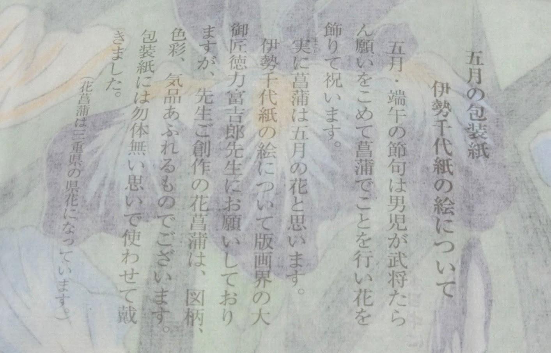 五月伊勢千代紙の絵説明