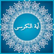 آیت الکرسی با صوت و ترجمه فارسی