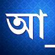 Anandabazar Prime icon