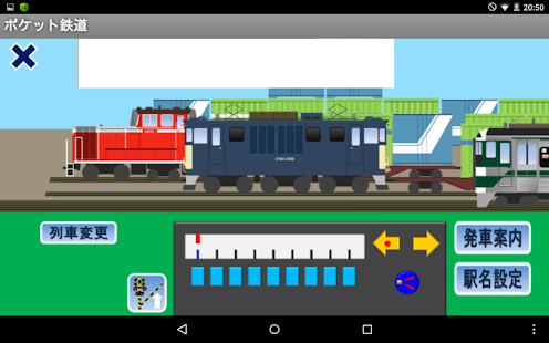 ポケット鉄道- screenshot thumbnail