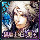 黒騎士と白の魔王 -対戦アクションRPG x 協力ゲーム