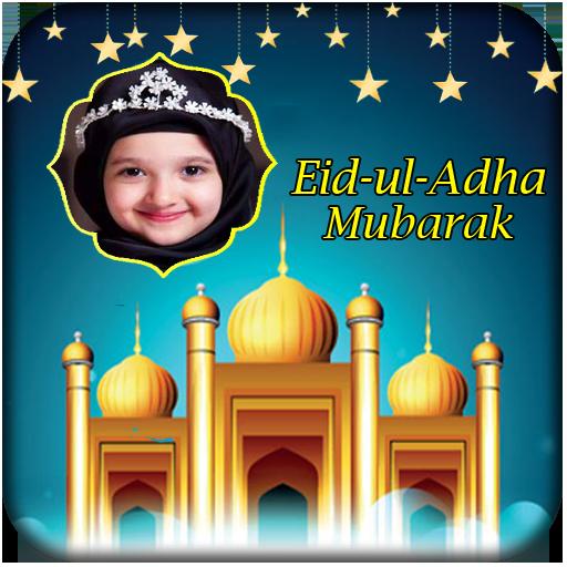 Eid ul-Adha/Bakra-Eid Mubarak Photo Frames