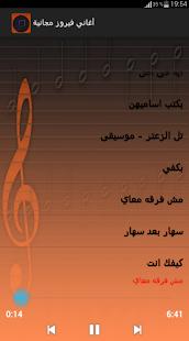 أغاني فيروز مجانية apk screenshot 2