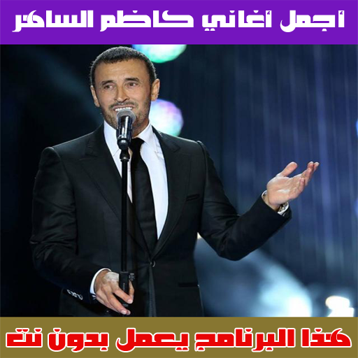 كاظم الساهر بدون انترنت 2018 - Kadem Saher app (apk) free download for Android/PC/Windows