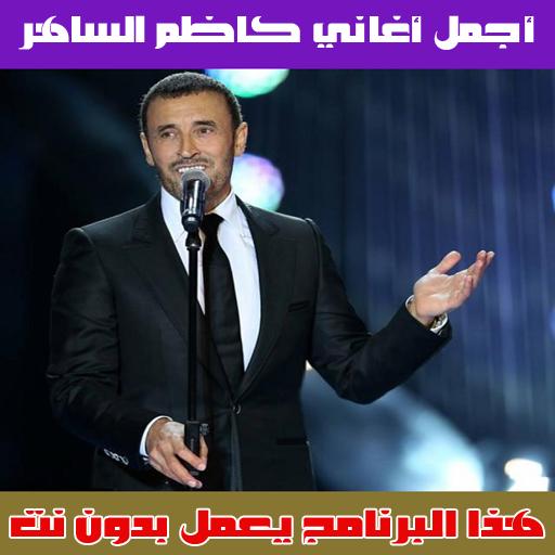 كاظم الساهر بدون انترنت 2018 - Kadem Saher