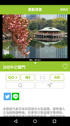 TokyoParksNavi,體驗別有風味的公園散步