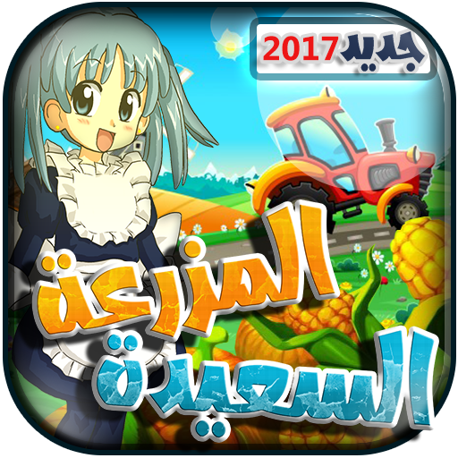 المزرعة السعيدة 2017 file APK for Gaming PC/PS3/PS4 Smart TV