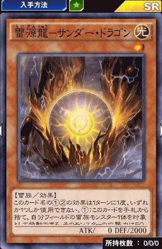 雷源龍サンダー・ドラゴン