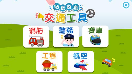 寶寶職業認知-交通工具篇:消防 警務 賽車 工程 航空遊戲