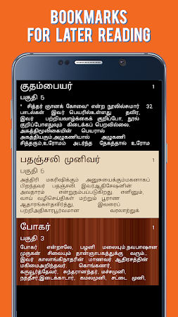 Sidhdhargal History in Tamil 12.0 screenshot 1743796