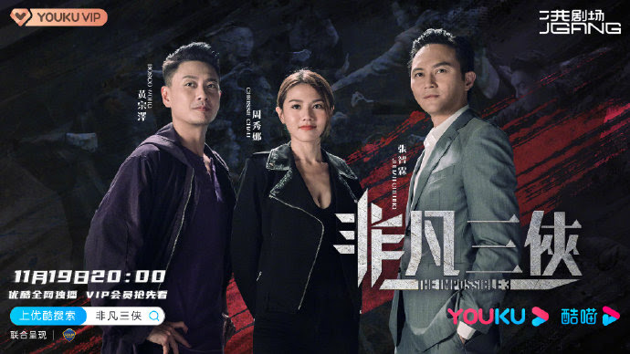 The Impossible 3 China / Hong Kong Web Drama