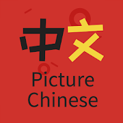 Picture Chinese Dictionary - 5M Pics